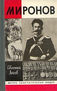 Евгений Лосев Миронов лифшиц лосев loseff сборник памяти льва лосева