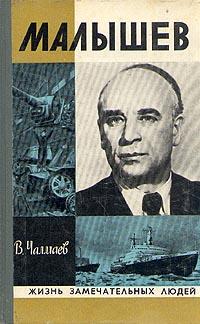 В. Чалмаев Малышев