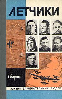 Летчики. Сборник летчики