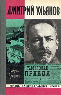 Борис Яроцкий Дмитрий Ульянов