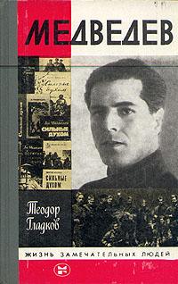Теодор Гладков Медведев петрова н сост знать и помнить преступления фашизма в годы великой отечественной войны