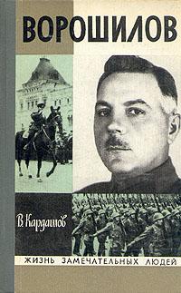 В. Кардашов Ворошилов