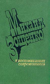 Михаил Зощенко в воспоминаниях современников