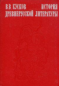 В. В. Кусков История древнерусской литературы а с демин о художественности древнерусской литературы