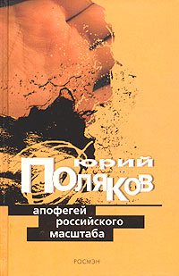Юрий Поляков Апофегей российского масштаба. Интервью разных лет
