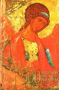 Мирослав Адамчик 500 шедевров русского искусства