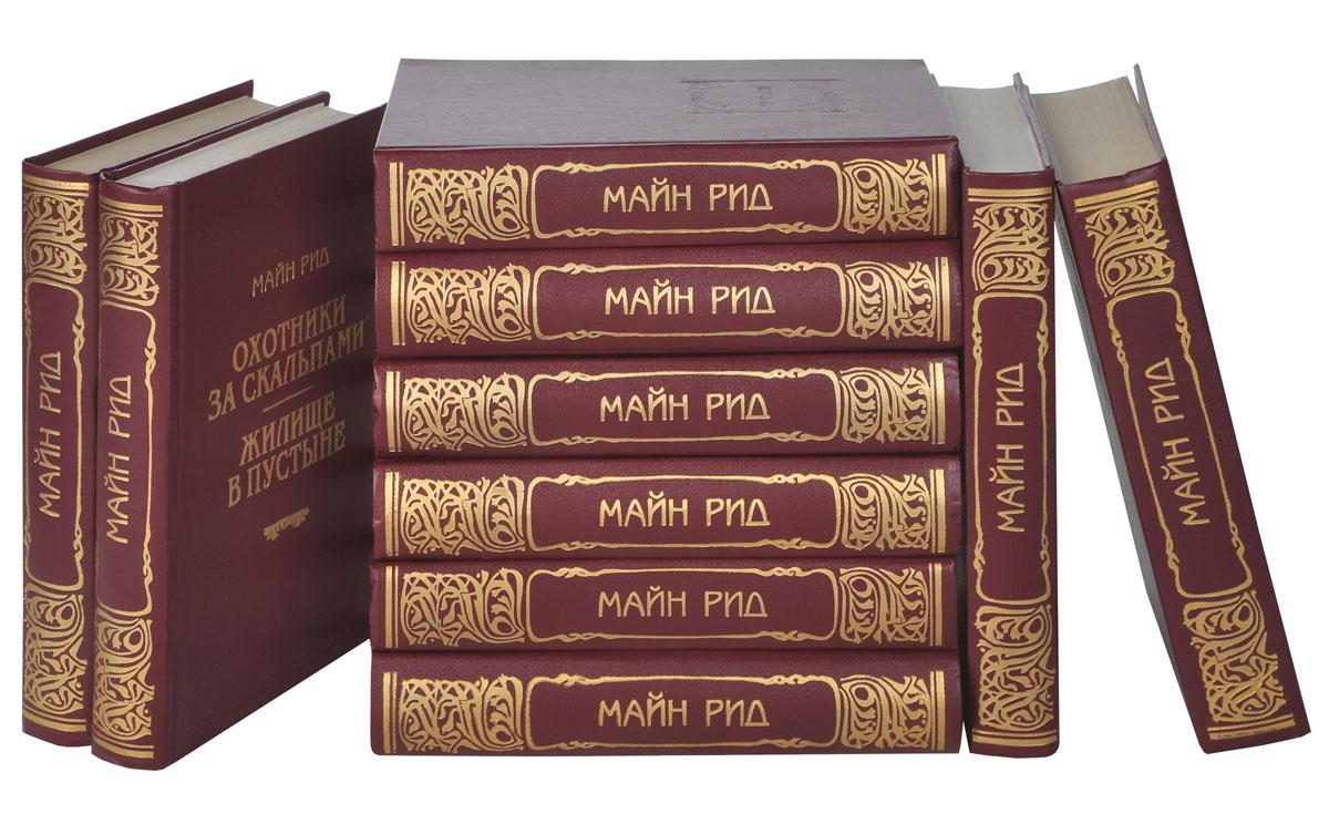 Майн Рид (комплект из 10 книг)