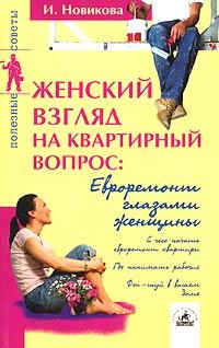 И. Новикова Женский взгляд на квартирный вопрос: Евроремонт глазами женщины