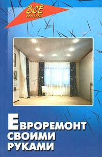 Вадим Руденко Евроремонт своими руками
