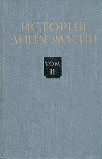 История дипломатии. В пяти томах. Том 2