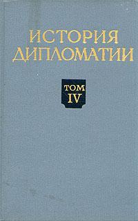 История дипломатии. В пяти томах. Том 4 не указано иосиф сталин от второй мировой до холодной войны 1939 1953