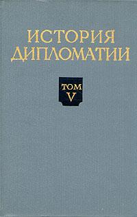 История дипломатии. В пяти томах. Том 5. Книга 1