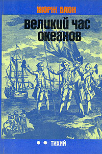 Жорж Блон Великий час океанов. Тихий