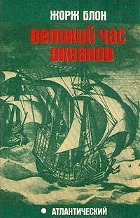 Жорж Блон Великий час океанов. Атлантический