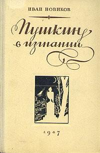 Иван Новиков Пушкин в изгнании пушкин в михайловском