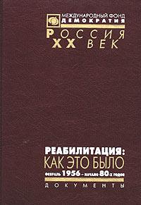 Реабилитация: как это было. Документы Президиума ЦК КПСС и другие материалы. В 3 томах. Том 2. Февраль 1956 - начало 80-х годов