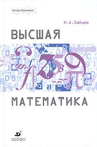 И. А. Зайцев Высшая математика
