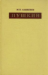 М. П. Алексеев Пушкин