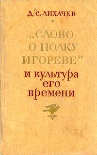 Д. С. Лихачев Слово о полку Игореве и культура его времени видеофильм слово о полку игореве