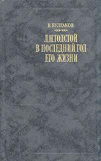 Булгаков В. Л. Н. Толстой в последний год его жизни бобров н сашенька последний год записки отца
