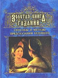 Леонид Моргун Золотая книга гаданий