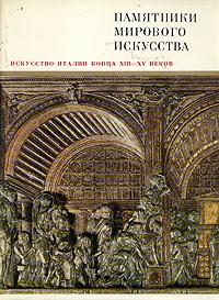 цена на Ирина Смирнова Искусство Италии конца ХIII - XV веков