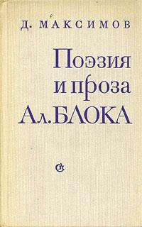 Максимов Д. Поэзия и проза Ал. Блока