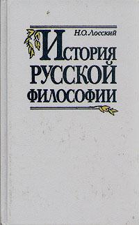 цены Н. О. Лосский История русской философии
