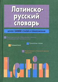 Кирилл Тананушко Латинско-русский словарь