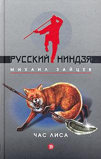 Михаил Зайцев Час лиса