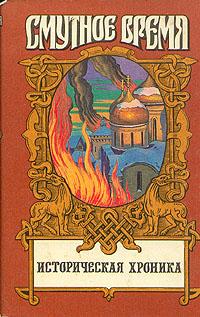Руслан Скрынников Историческая хроника