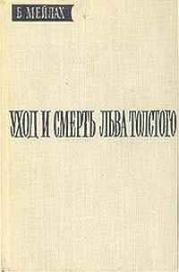 Б. Мейлах Уход и смерть Льва Толстого