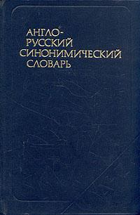 Англо-русский синонимический словарь цена