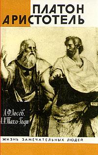 А. Ф. Лосев, А. А. Тахо-Годи Платон. Аристотель