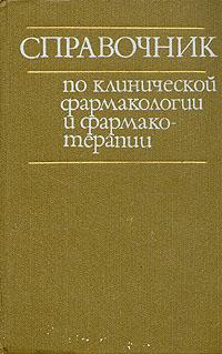 Справочник по клинической фармакологии и фармакотерапии В справочном издании освещены общие...