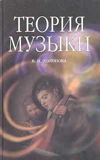 В. Н. Холопова Теория музыки