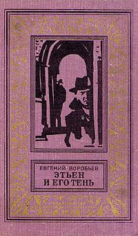 Этьен и его тень Издание 1978 года. Сохранность хорошая...