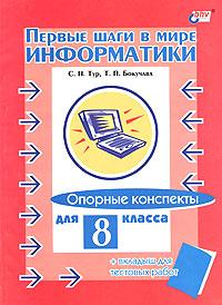 С. Н. Тур, Т. П. Бокучава Первые шаги в мире информатики. Опорные конспекты для 8 класса (+ вкладыш для тестовых работ) с н тур первые шаги в мире информатики опорные конспекты для 7 класса
