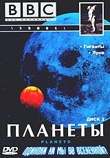 BBC: Планеты: Гиганты. Луна. Часть 2