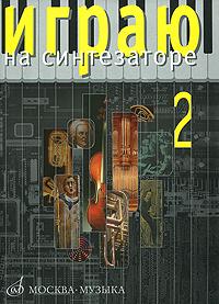 Играю на синтезаторе. Выпуск 2. Хрестоматия педагогического репертуара denn dks001 стойка для синтезатора