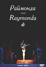 цена на Раймонда