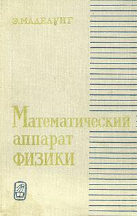 Э. Мадэлунг Математический аппарат физики