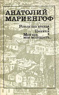 Анатолий Мариенгоф Роман без вранья. Циники. Мой век, моя молодость...