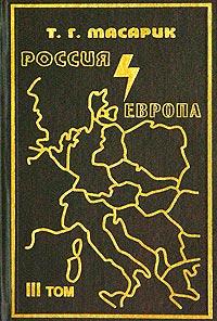 Россия и европа эссе 4576