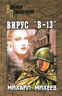"""Михаил Михеев Вирус """"В-13"""""""
