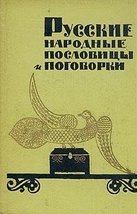Русские народные пословицы и поговорки астахова н сост земля так несказанно хороша русские писатели и поэты о природе пословицы поговорки приметы