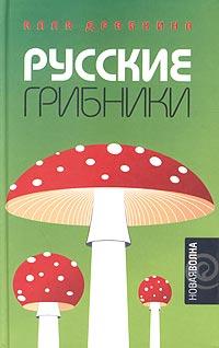 Алла Драбкина Русские грибники