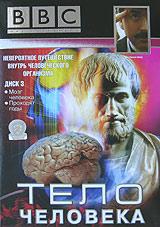 BBC: Тело человека. Часть 3. Мозг человека. Проходят годы