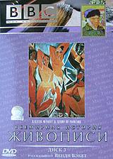 BBC: Всемирная история живописи. Часть 3