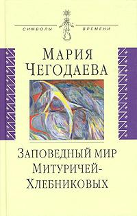 Мария Чегодаева Заповедный мир Митуричей-Хлебниковых